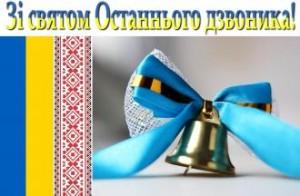 1558685786_z-svyatom-ostannogo-dzvonika