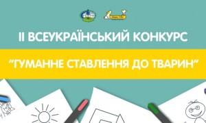 Dlya-uchniv-rozpochavsya-konkurs-ilyustratsij-pro-gumanne-stavlennya-do-tvaryn