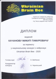 Диплом нейронаук1-2020