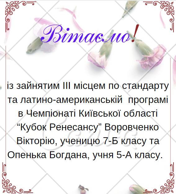 Кубок Ренесансу