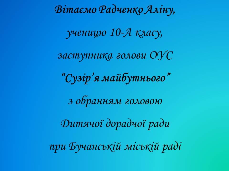 Вітаємо Радченко Аліну,