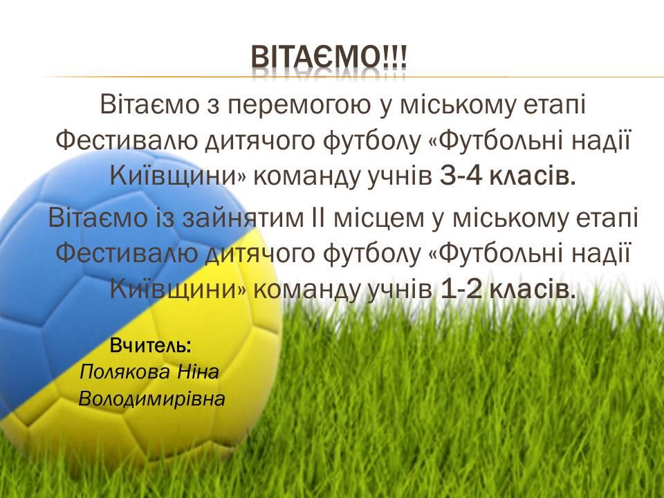 Вітаємо!!!(футбол)