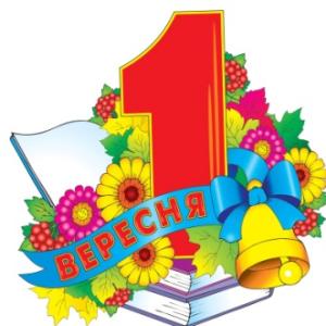 Z-1-Veresnya-BORZNYANTSI-Z-Dnem-znan-1