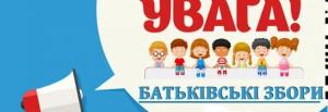 batkivski-zbori_1
