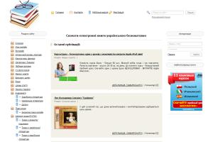 e-bookua_org_ua