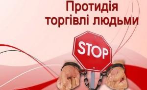 протидія-торгівлі-людьми