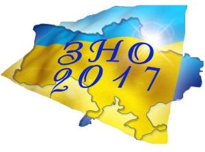 zno-2017